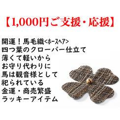《1,000円ご支援・応援プラン》【馬毛織】四つ葉のクローバー仕立てバッチ