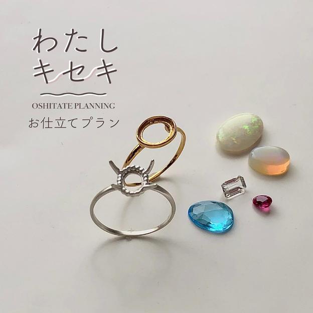 わたしキセキお仕立てプラン〈3点セット〉+天然石ピアスorイヤリングプレゼント!