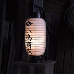 【ご希望の名前入り】弓張提灯・Lサイズ(直径15センチ程度、高さ47センチ程度)