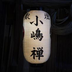 【ご希望の名前入り】四目提灯・LLサイズ(直径42センチ程度、高さ90センチ程度)