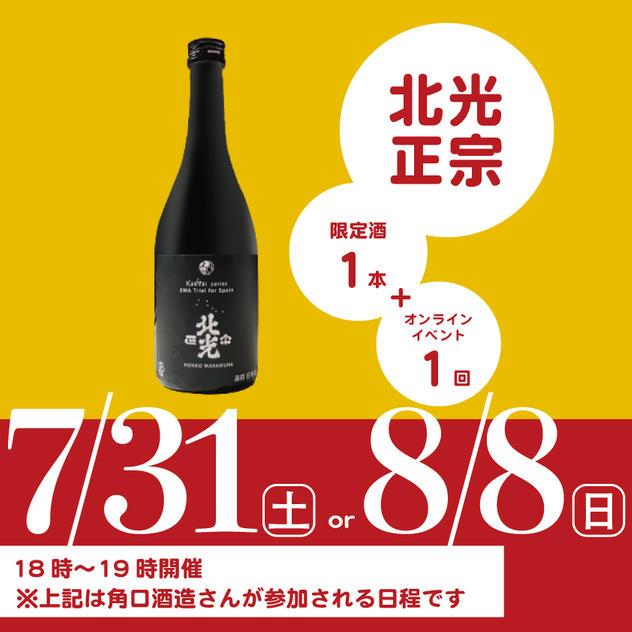 59醸×SWA 限定「北光正宗」1本(Zoomイベント参加券付)