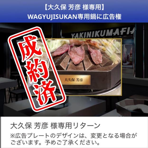 【大久保 芳彦さん限定】WAGYUJISUKAN専用鍋に広告を入れられる「鍋オーナー権」