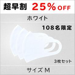 【超早割25%OFF】ホワイトMサイズ 1セット3枚 108名限定