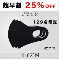 【超早割25%OFF】ブラックMサイズ 1セット3枚 129名限定