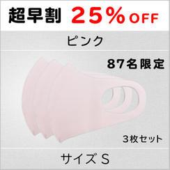 【超早割25%OFF】ピンクSサイズ 1セット3枚 87名限定