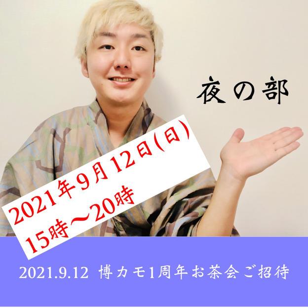 【2021.9.12夜の部】博多カモガシラランド1周年記念お茶会ご招待!