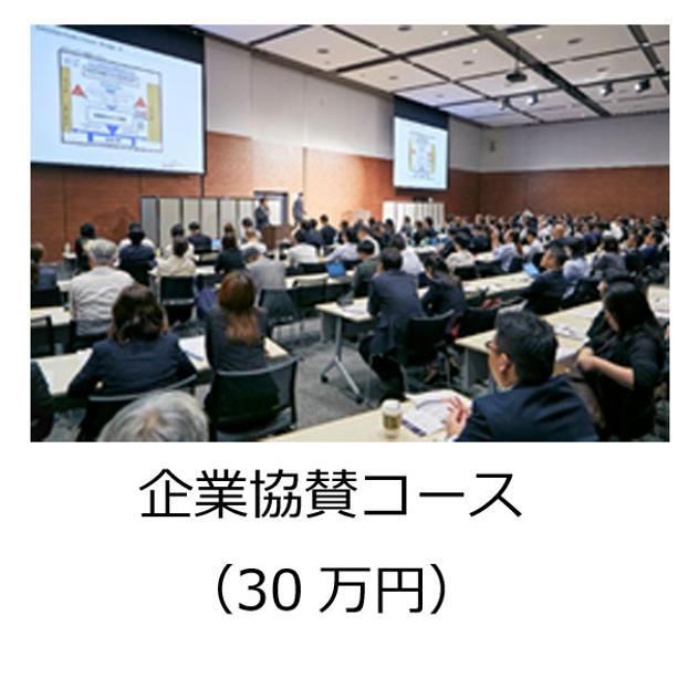 企業協賛コース(30万円)