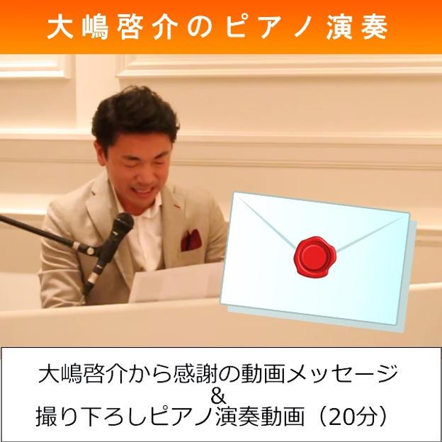 大嶋啓介のピアノ演奏動画
