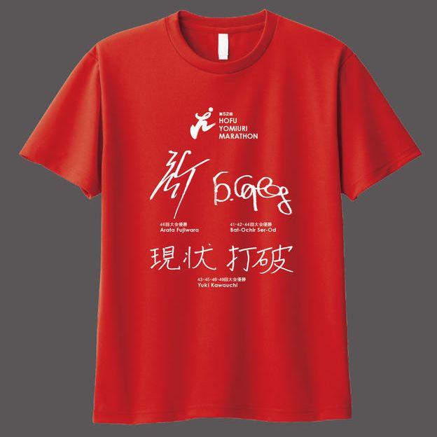 ③防府読売マラソンオリジナルTシャツ+ご支援へのお礼のメール+読売新聞にお名前掲載
