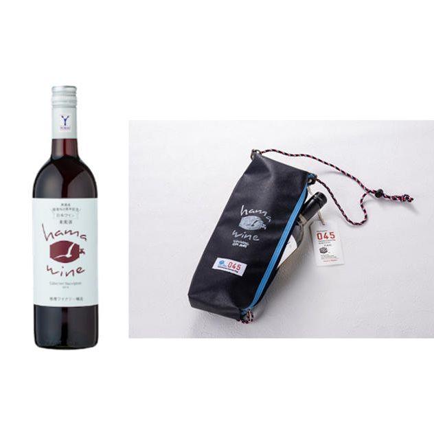 ハマワインオリジナルワイン保冷バッグ+フルボトルワイン1本+空ボトル返却送料着払い券+オンライン10%OFFご利用券