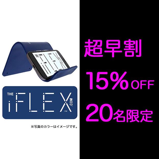 <オリジナル1個>ロイヤルブルー【超早割15%OFF】限定20個 iFLEX オリジナル×1