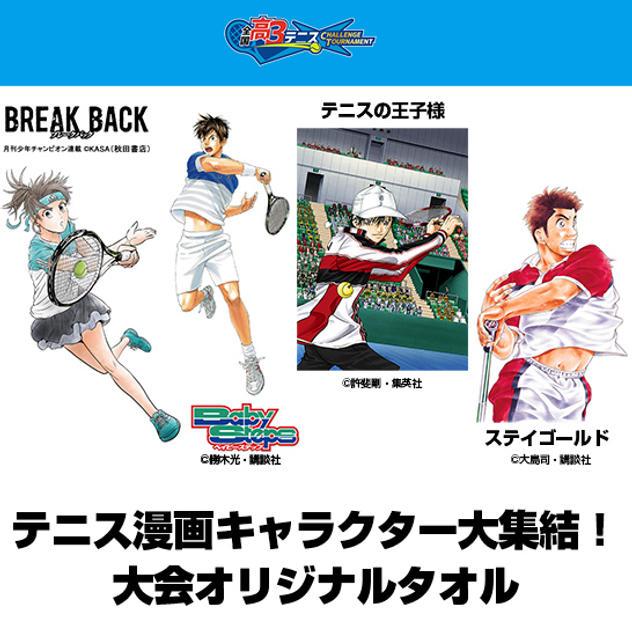 【限定300枚】「テニス漫画キャラクターが大集結」大会オリジナルタオル