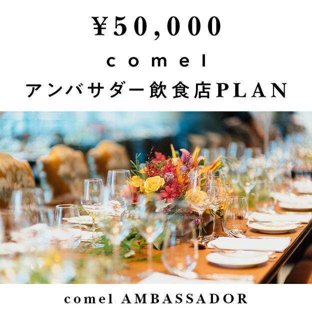 【限定10組】comelアンバサダー飲食店プラン