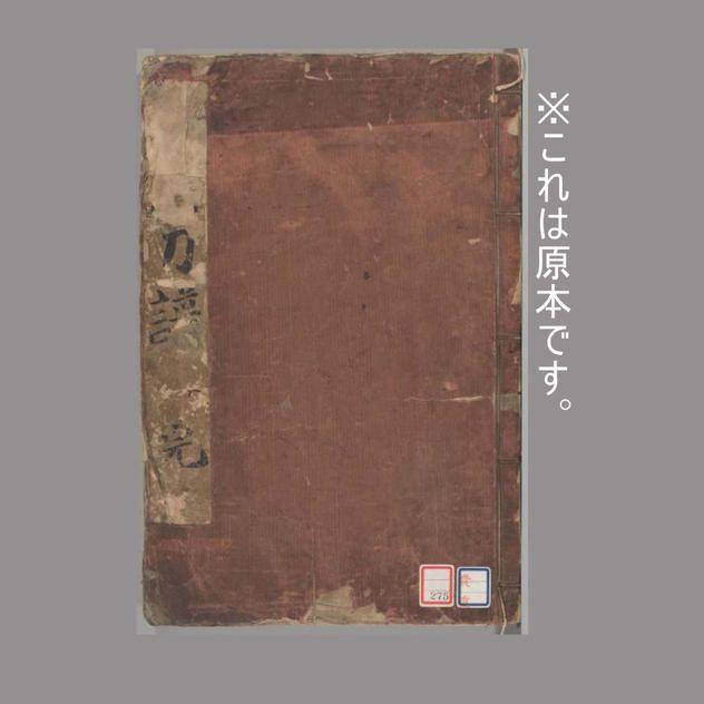 『埋忠刀譜』複製本×2冊 (1冊は図書館へ寄贈)