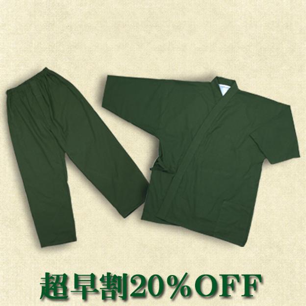 先着20名【超早割20%OFF】「Raku-Su着」作務衣タイプ×1枚(色選択可能)