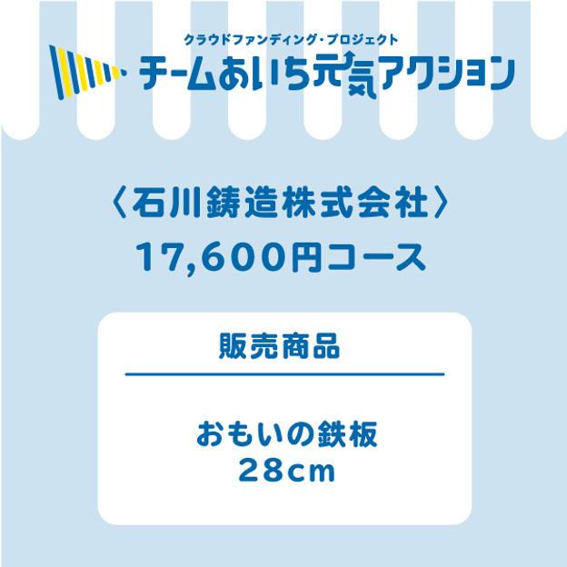 【来店して支援!】17,600 円コース「おもいの鉄板」28cm