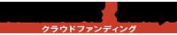 PRESIDENT x dancyu クラウドファンディング