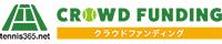 tennis365.net クラウドファンディング