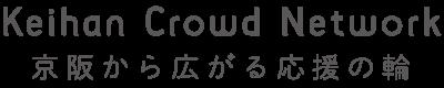 KEIHAN CROWD NETWORK